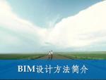 BIM培训-BIM设计方法简介