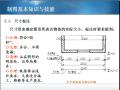 建筑工程制圖與識圖PPT講義(142頁)