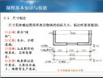 建筑工程制图与识图PPT讲义(142页)