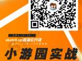 本周三19:00,Sketchup直播公开课——小游园实战