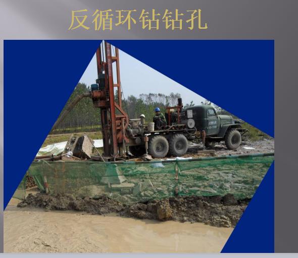 【全国】桥梁钻孔桩施工技术培训(共76页)_2