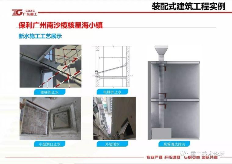 装配式建筑技术之②--国内应用现状PPT版_56