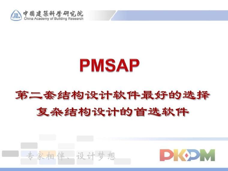 PKPM-PMSAP复杂多高层建筑结构分析设计