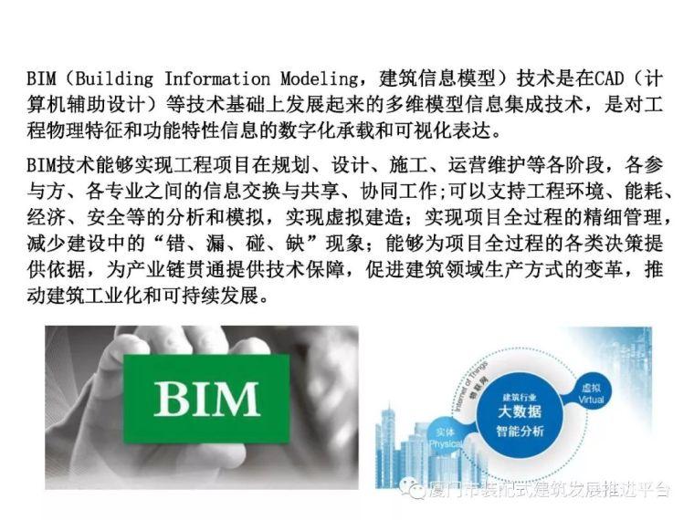 BIM技术在建筑工程中的应用_5