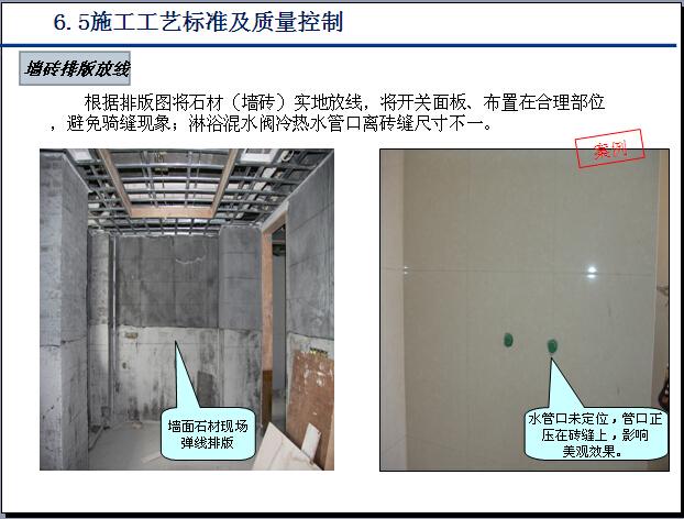 [青岛]展示中心施工推演PPT精讲(图文并茂)_6