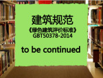 免费下载《绿色建筑评价标准》GBT50378-2014 PDF版