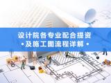 快速掌握设计院各专业配合提资及施工图流程