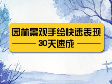 园林景观手绘快速表现30天速成班(基础+表现)