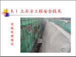 施工过程安全技术与控制(225页)