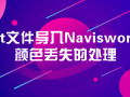 [revit技巧]Revit文件导入Navisworks中颜色丢失的处理