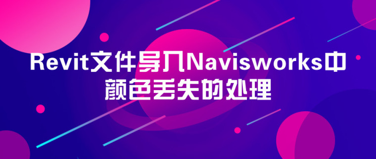 [revit技巧]Revit文件導入Navisworks中顏色丟失的處理