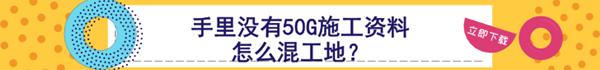 搞工程的,手里没有50G的施工资料,怎么混工地?_9