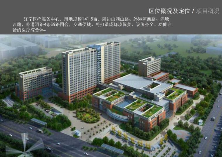 南京市江宁区医疗服务中心项目BIM应用