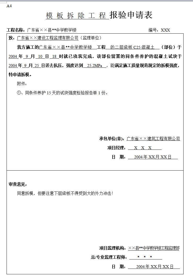 模 板 拆 除 工 程 报验申请表