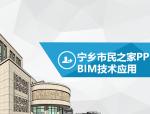 [湖南]市民之家PPP项目BIM应用