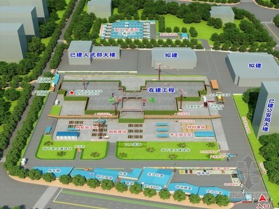 创建绿色施工示范工程施工技术培训课件(附图丰富)