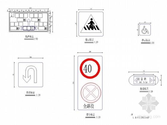 [安徽]城市支路道路交通标志标线施工图设计图片