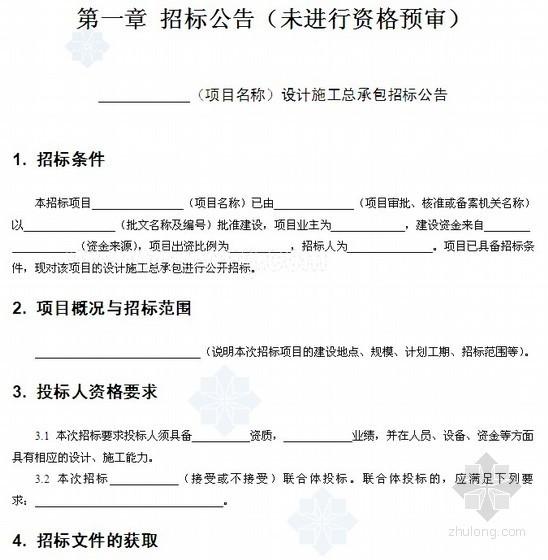2012版标准设计施工总承包招标文件范本(166页)