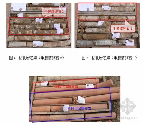 [四川]桥梁工程地质勘察报告(施工图设计)