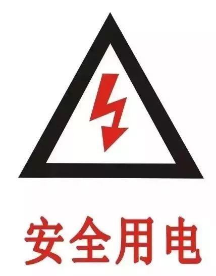 施工现场临时用电配电箱、电缆、照明规范规定,临电安全管理!_19