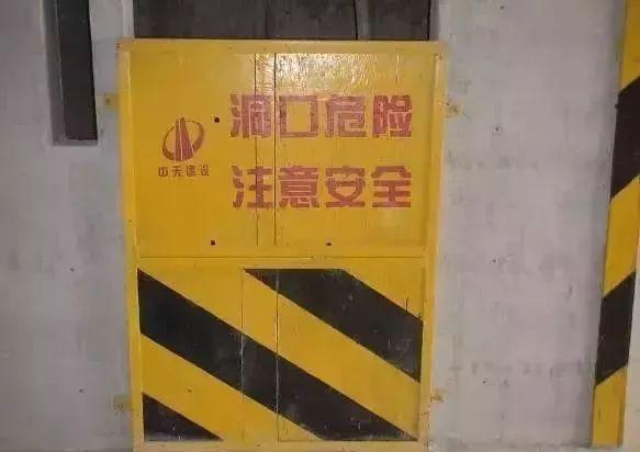临边洞口防护标准化_16