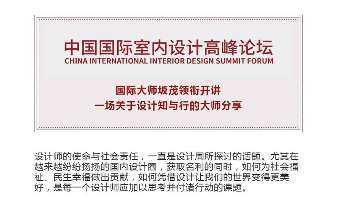 中国国际室内设计高峰论坛