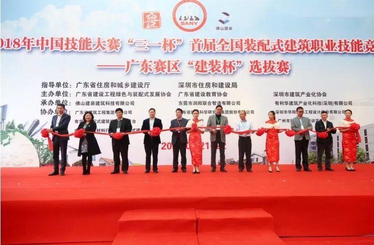 推动产业转型高质量发展,华阳国际助力首届全国装配式建筑职业技