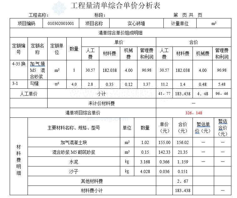 框架结构工程工程量清单综合单价分析表_3