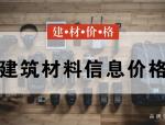 [上海]2016年全年造价信息合集(23个造价指标、供应商信息)