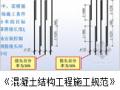 解读GB50300-2013《建筑工程施工验收规范质量验收统一标准》