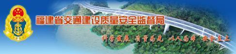 福建地标2017《公路混凝土桥梁预应力施工质量检测评定技术规程》