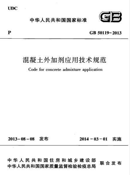 GB 50119-2013 混凝土外加剂应用技术规范