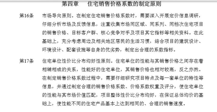 万科集团房地产商品住宅项目销售定价报告_6