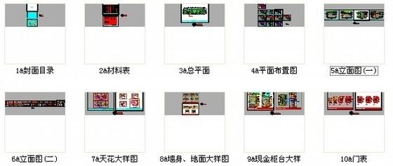 [北京]地方性股份制商业银行支行装修施工图资料图纸总缩略图