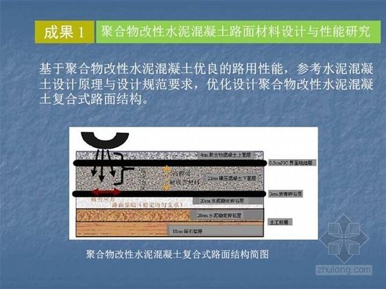 公路工程检测及养护新型技术详解152页(图文并茂)