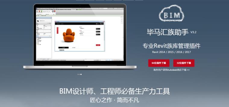 实用的Revit插件分享——毕马汇族助手 V3.2