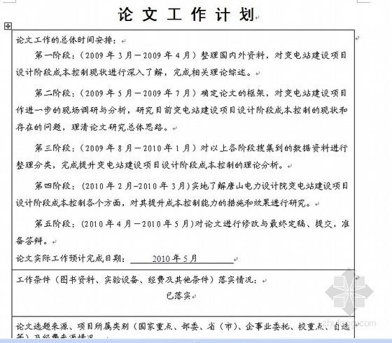 [硕士论文选题报告及计划]变电站建设项目设计阶段成本控制研究(2009)