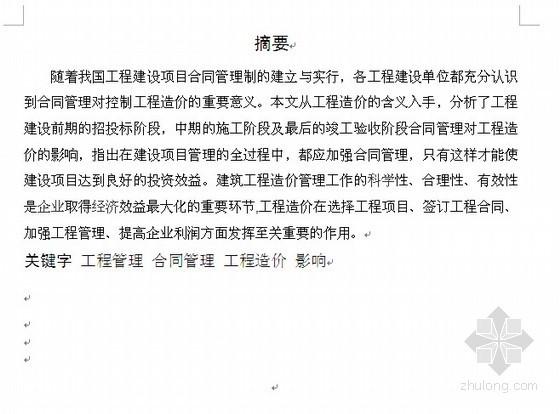 [毕业论文]论工程合同在工程建设中的作用(2011-03)