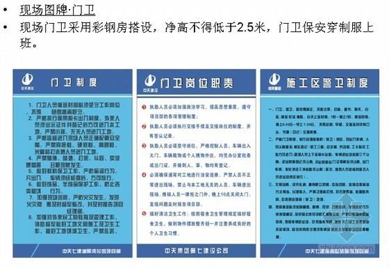 [天津]工程项目策划书(海河杯)