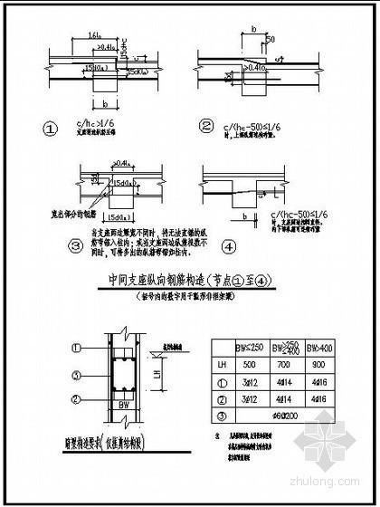 某框架梁中间支座纵向钢筋节点构造详图