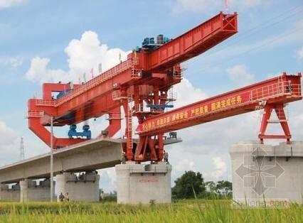 沪宁城际铁路某特大桥箱梁架设施工方案