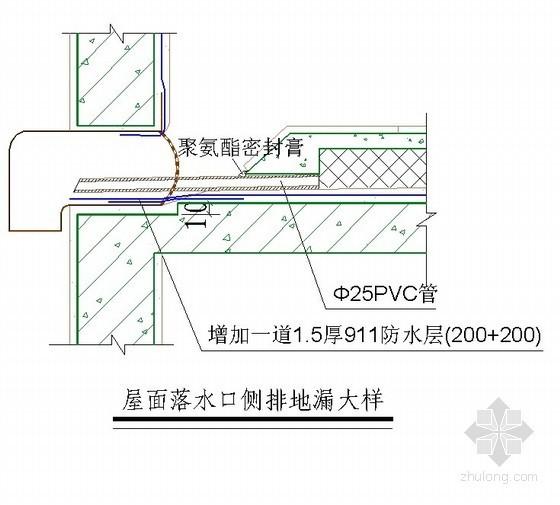 屋面落水口侧排地漏防水节点详图