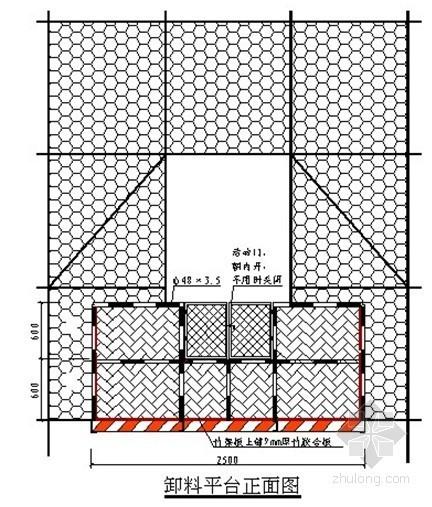 悬挂式卸料平台施工方案(悬挑长度4.50m)
