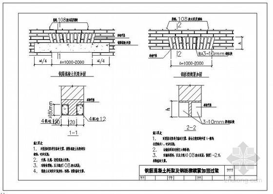 某钢筋混凝土托梁及钢板楔楔紧加固过梁节点构造详图