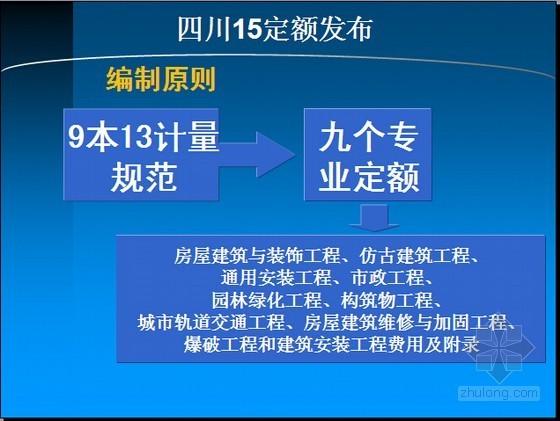 [最新]四川2015版建设工程预算定额与09定额比较说明(内容精要38页)