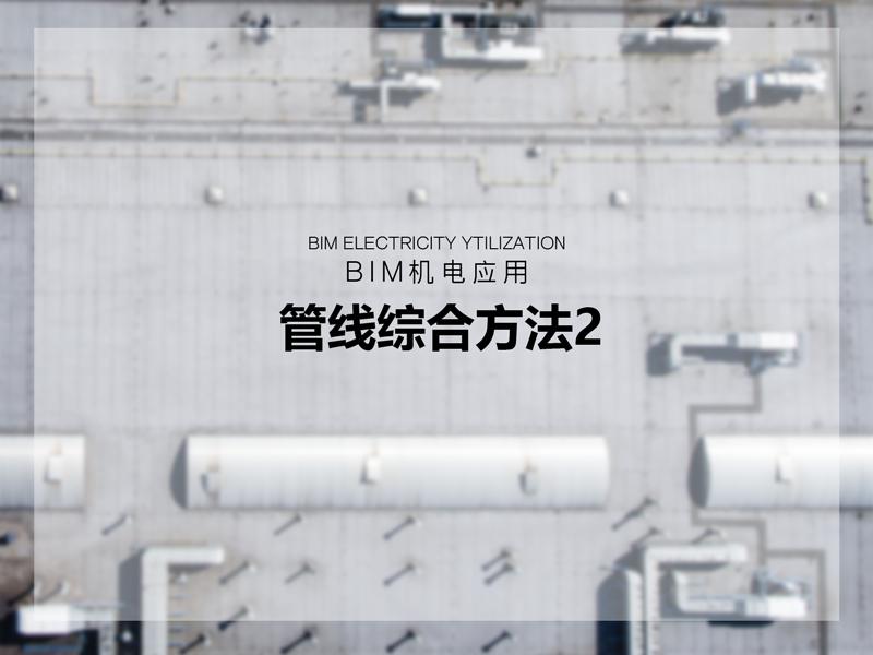 管线综合方法2—BIM(Revit)机电应用