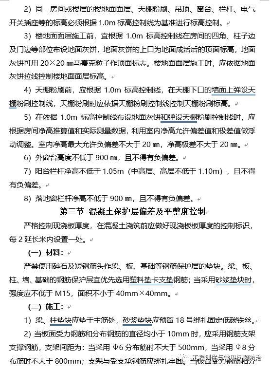 建筑工程质量通病防治手册(图文并茂word版)!_94