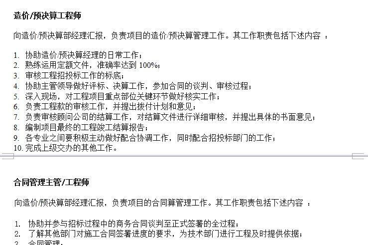 某房地产公司项目管理程序手册_10