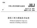 JGJT74-2017下载,JGJT74-2017建筑工程大模板技术标准PDF下载