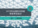 2018年全国BIM技能等级考试培训-结构专业(一级/二级)